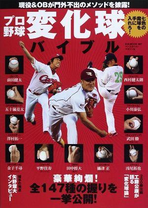 渋谷のJKがギリギリ知ってそうな野球の球種