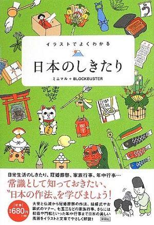 book_shikitri_1