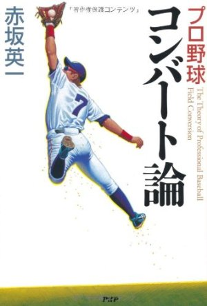 book_yakyuu_konbarto_1