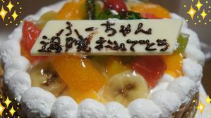 お祝いケーキ★