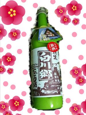 純米にごり白川郷っ★