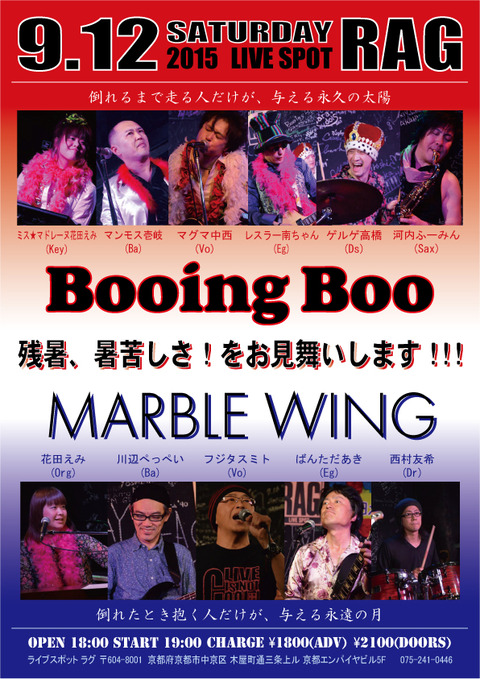 150912RAG-Boo-MARBLE-10