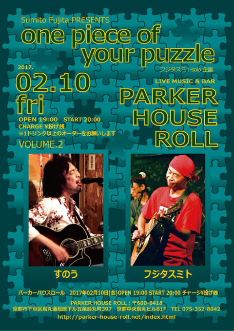 170210ぱーかーone piece of your puzzleすのう