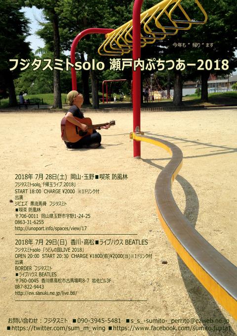 180728-30-玉野・高松ぷちつあー