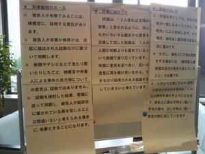 大阪地裁評議室2010-08-19R