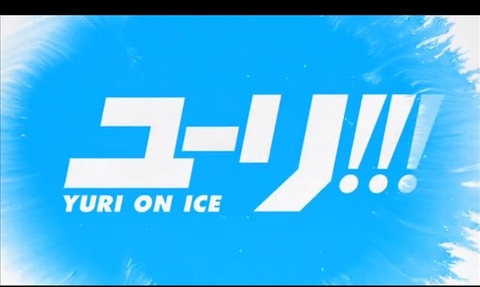 【ユーリ!!! on ICE】OPの滑ってみたがついに現れた!途中までだけどちゃんと再現されてるすげぇぇー!フルで見たい!!