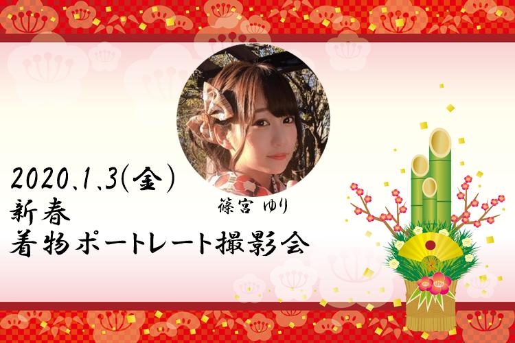 20200103_shinomiya
