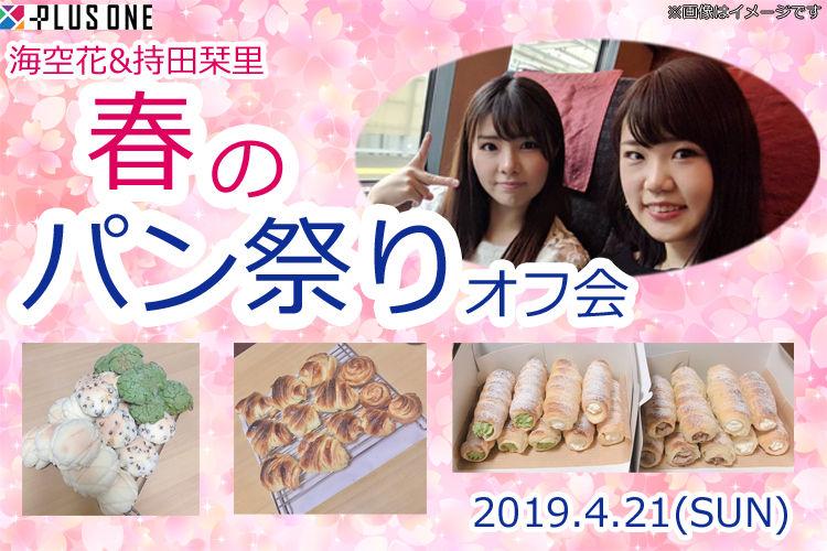 20190322_海空花&持田栞里