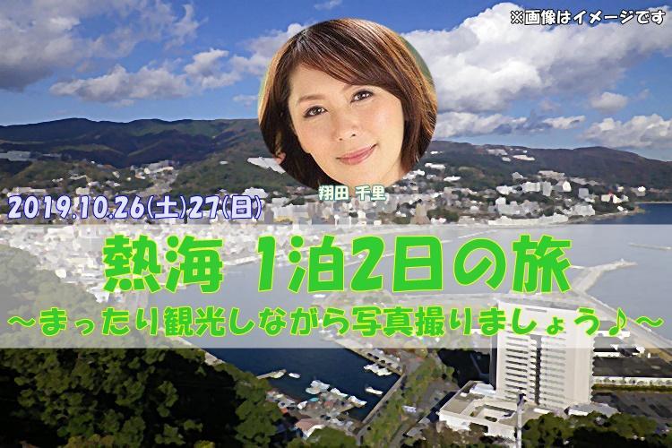 20191026_27_syoudachisato