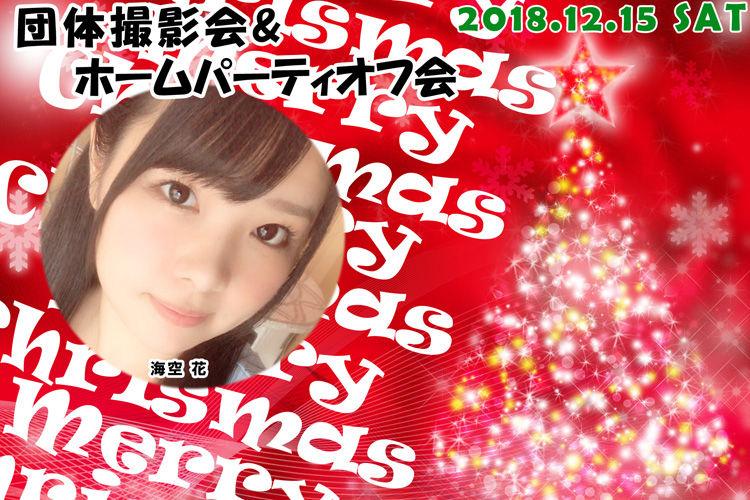 20181215_misora_hp