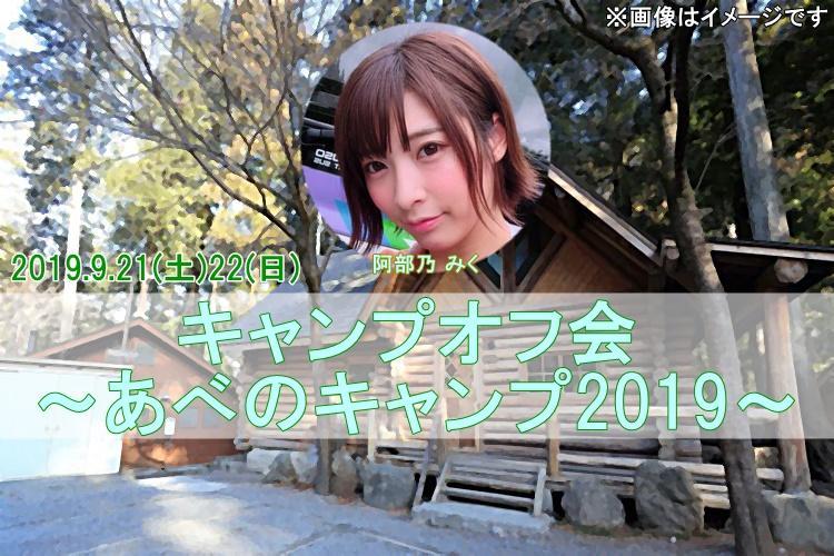 20190921_阿部乃