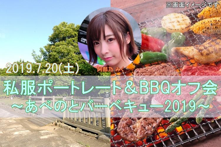 20190720_abeno_BBQ