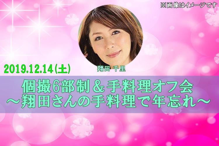 20191214_syoudachisato