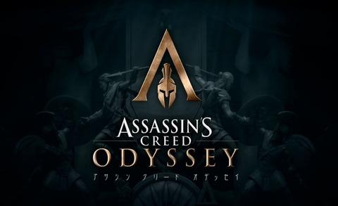 odyssey title
