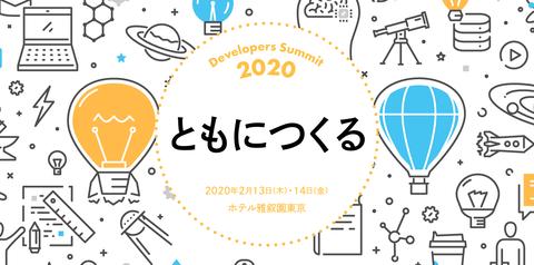 developerssummit2020