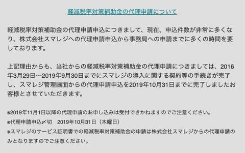 スクリーンショット 2019-09-27 14.19.34