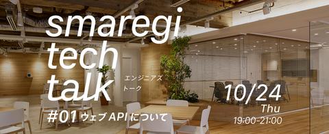 smaregi_tech_talk_1