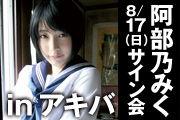 20140817_180x120_akiba