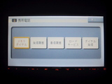 楽ナビ AVIC-HRZ08 ハンズフリー携帯電話画面