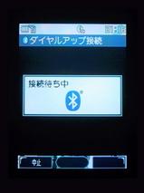 WX310K ダイヤルアップ接続待ち中