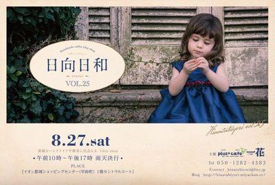 25☆2016年8月27日