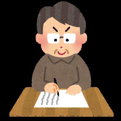 job_sakka