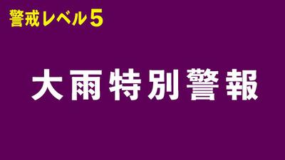 【関東ヤバイ】1都6県に大雨特別警報!!