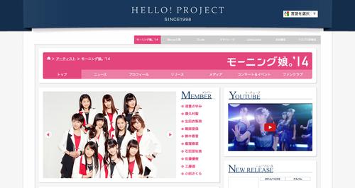 モーニング娘。'14|ハロー!プロジェクト オフィシャルサイト