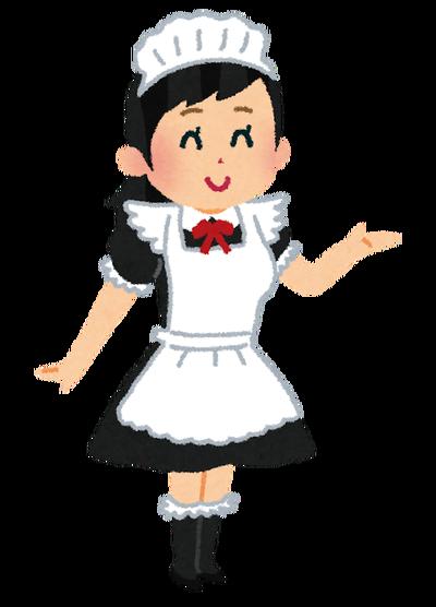 job_maid