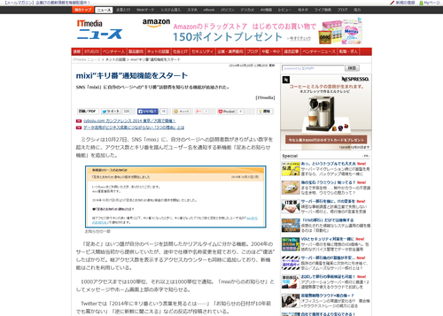 """mixi""""キリ番""""通知機能"""