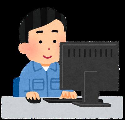 job_sagyouin_computer_man