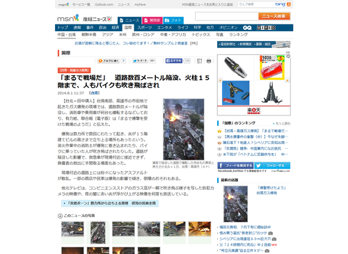 【台湾・高雄ガス爆発】