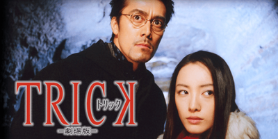 trick_movie01