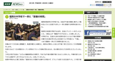 福岡の中学校で