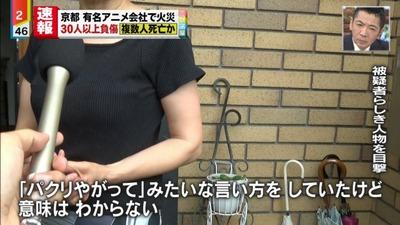 【緊急】京アニ放火犯「パクリやがって(怒)」 ←この発言を考察するスレ
