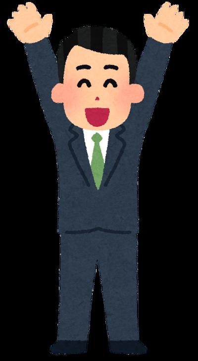 banzai_businessman1