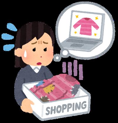 shopping_tsuuhan_trouble_woman