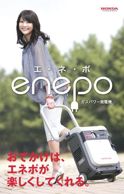 honda_enepo_catalog01