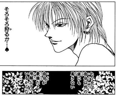 冨樫「ヒソカは強すぎて王ですら相手にならない」
