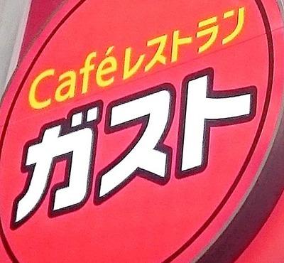 【ガスト】の天丼、クォリティが専門店並みだとワイの中で話題に
