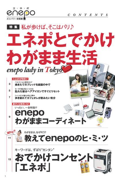 honda_enepo_catalog02