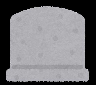 【画像】どことなく墓石感を感じる物がこれwwww