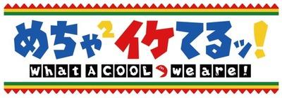めちゃイケ_ロゴ600