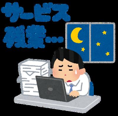 あbusiness_service_zangyou