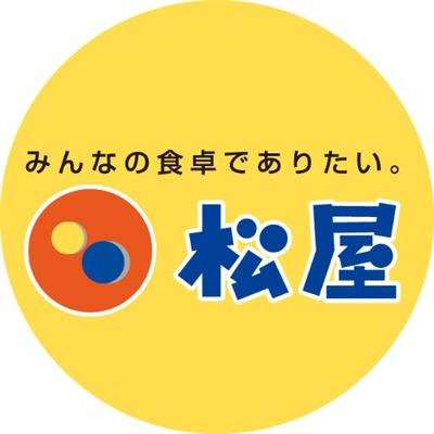 松屋さんついにやらかしてしまう・・・本日10時より「うまトマチーズハンバーグ」を新発売