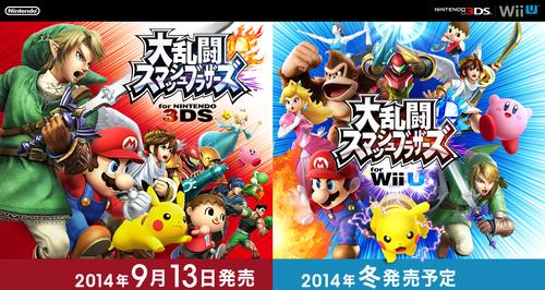 大乱闘スマッシュブラザーズ for Nintendo 3DS - Wii U