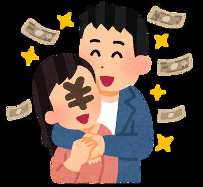 couple_money_yen_woman