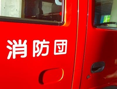 【何してんの?】消防団員←これのイメージ