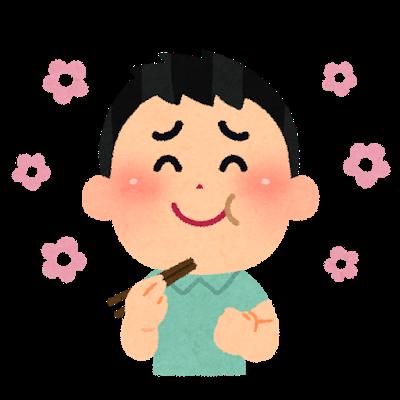 oishii1_boy