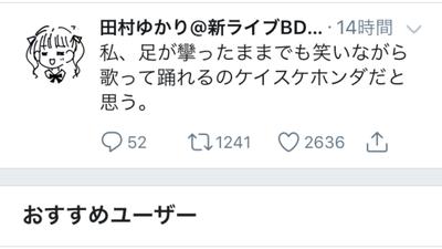 【朗報】田村ゆかりさん、ケイスケホンダを好きになる の画像